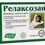 Релаксозан